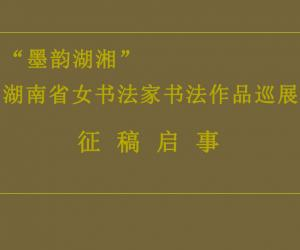 """""""墨韵湖湘""""湖南省女书法家书法作品巡展征稿启事"""