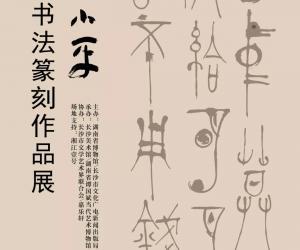 """""""刘小平书法篆刻作品展""""在湖南省谭国斌当代艺术博物馆开幕"""
