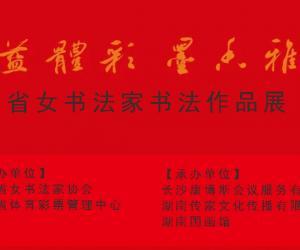 展讯:公益体彩•墨香雅韵——湖南省女书法家书法作品展即将开幕