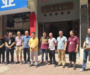 益阳市书协书法教育基地揭牌仪式在安化县举行