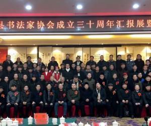 邵东县书法家协会成立三十周年纪念座谈会召开