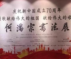 """""""庆祝建国70周年—何满宗书法展""""在浙江杭州举行"""
