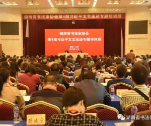 湖南省书法家协会第4期学习习近平总书记关于文艺工作重要论述专题培训班开班