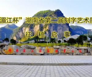 """""""湄江杯""""湖南省第二届刻字艺术展征稿启事"""