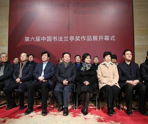 第六届中国书法兰亭奖作品展在中国美术馆隆重开幕