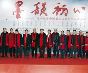 """""""墨韵初心""""冷水江市中书协会员书法作品展在湖南国画馆举行"""