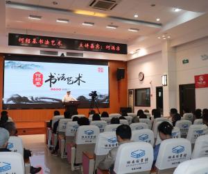何满宗《何绍基书法艺术分析》专题讲座在湖南图书馆隆重举行