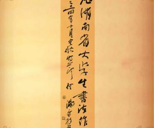第八届湖南省大学生书法作品网络展