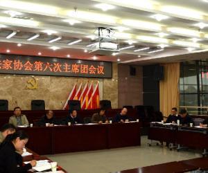 湖南省书法家协会2017年第六次主席团会议在长沙召开