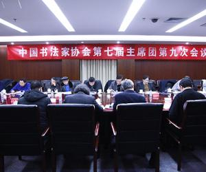 中国书法家协会第七届主席团第九次会议北京召开
