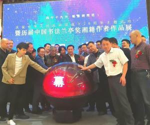 历届中国书法兰亭奖湘籍作者作品展在湖南雨花非遗馆开幕