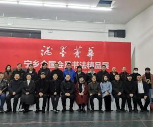 沩墨菁华·宁乡全国会员书法精品展在湖南省展览馆隆重开幕